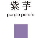 紫芋 purple potato