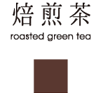 焙煎茶 roasted green tea