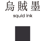 烏賊墨 squid ink